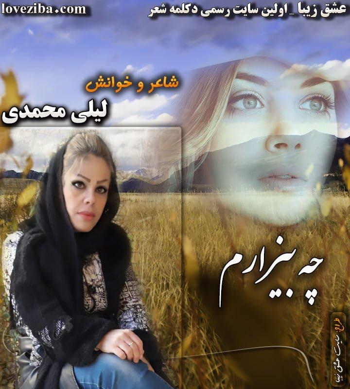 شعر چه بیزارم شاعر خوانش شعر لیلی محمدی