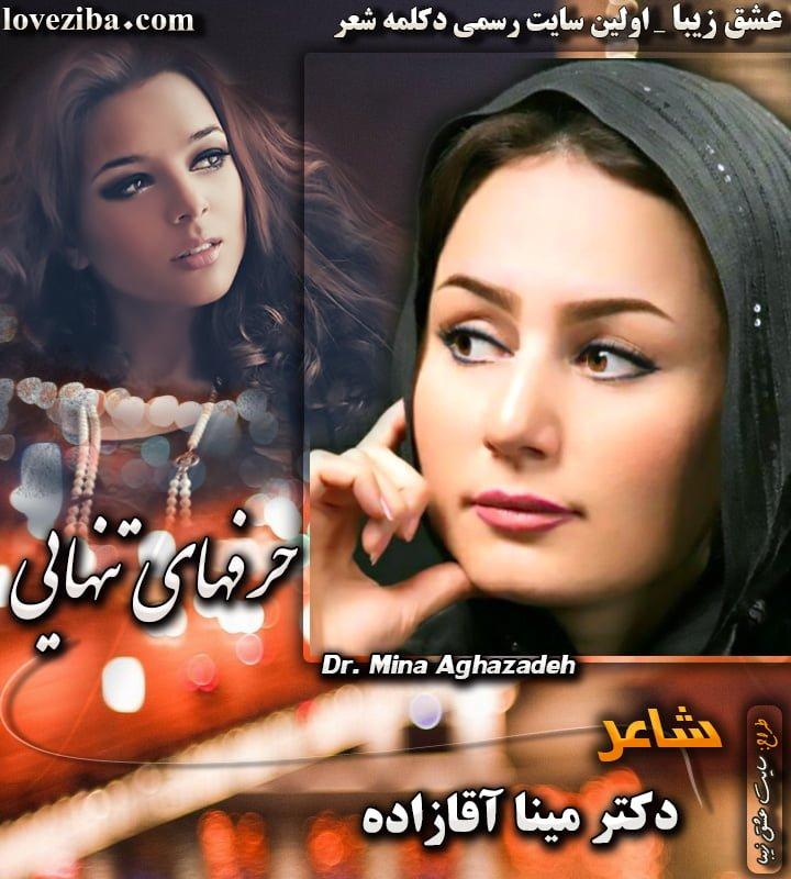 حرفهای تنهایی شاعر دکتر مینا آقازاده