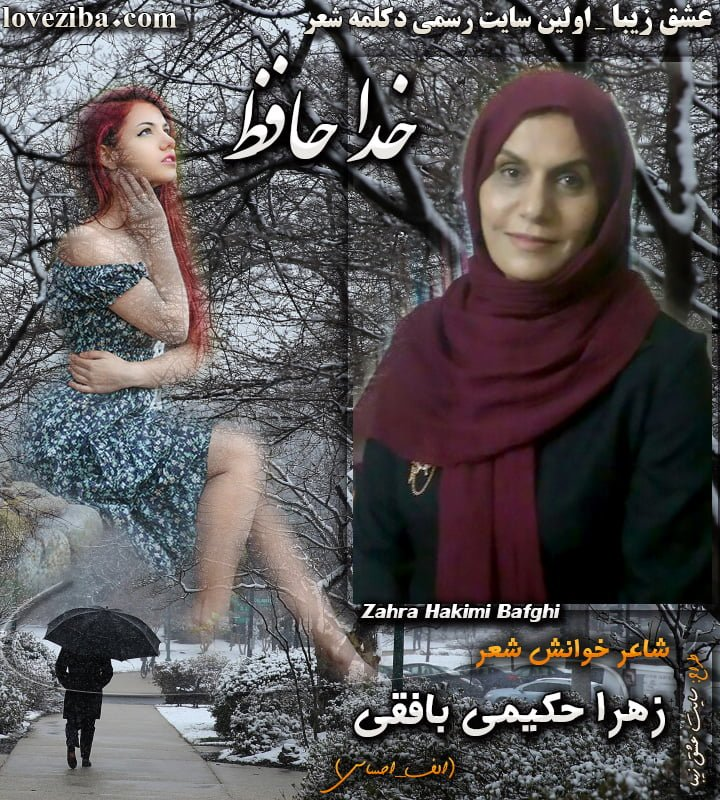 شعر خداحافظ شاعر خوانش شعر زهرا حکیمی بافقی (الف_احساس)