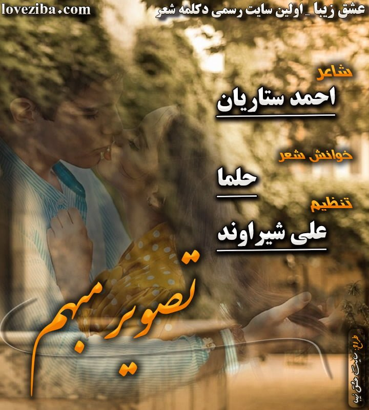 شعر تصویر مبهم شاعر احمد ستاریان خوانش شعر حلما