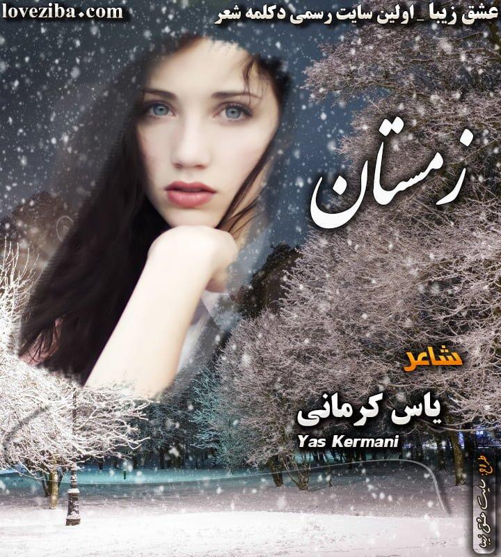 شعر کوتاه زمستان شاعر یاس کرمانی