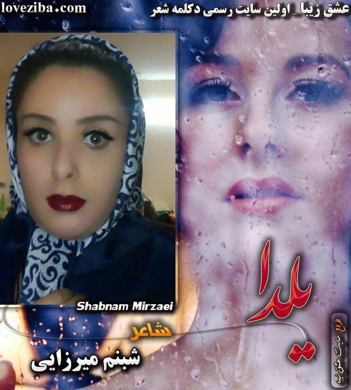 دو شعر کوتاه عاشقانه یلدا شاعر شبنم میرزایی