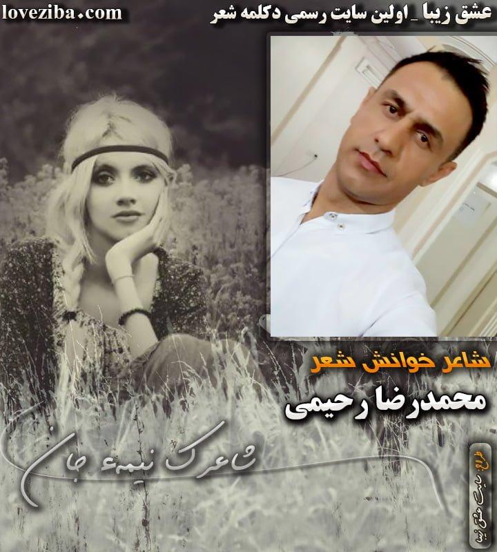 شعر شاعرک نیمهء جان شاعر خوانش شعر محمدرضا رحیمی