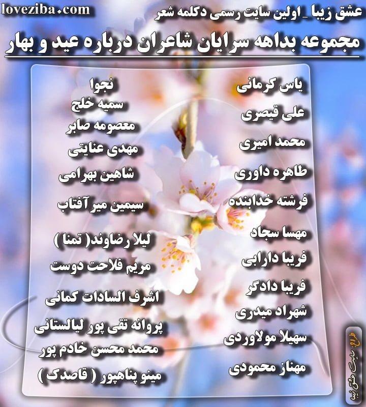 مجموعه بداهه شاعران سایت عشق زیبا درباره عید و بهار