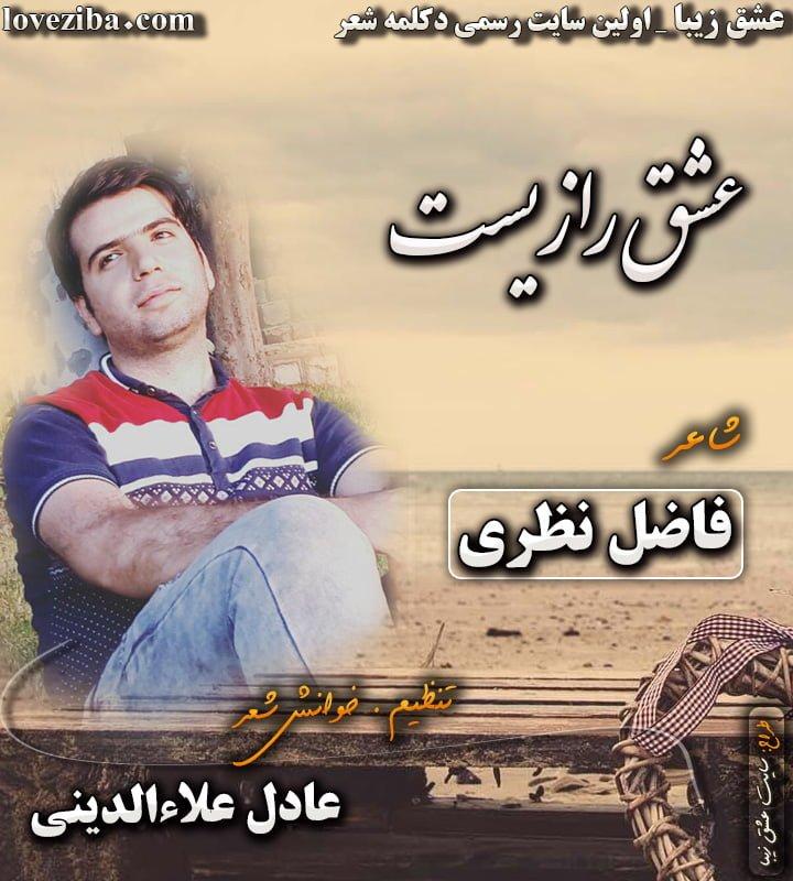 عشق رازیست شاعر فاضل نظری خوانش شعر عادل علاءالدینی