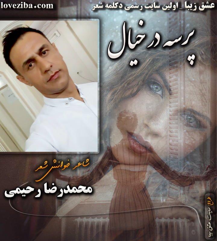 شعر پرسه در خیال شاعر خوانش شعر محمدرضا رحیمی