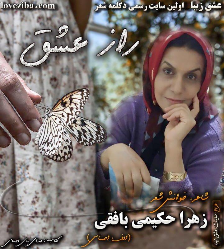 راز عشق شاعر خوانش شعر زهرا حکیمی بافقی (الف احساس)