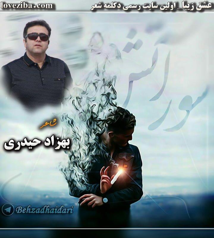 شعر کوتاه سپید سور آتش شاعر بهزاد حیدری