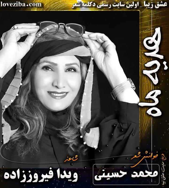 شعر هدیه ماه شاعر ویدا فیروززاده خوانش شعر محمد حسینی