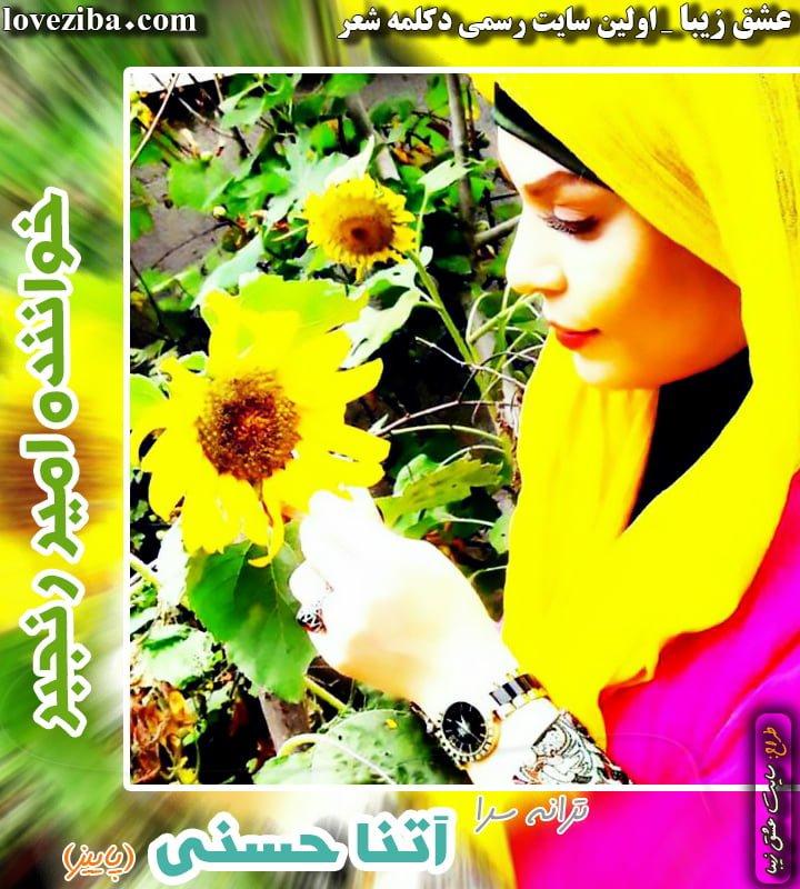 مهتاب باران ترانه سرا آتنا حسنی (پاییز) خواننده امیر رنجبر