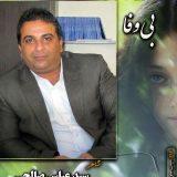 شعر بی وفا شاعر سید عباس صالحی