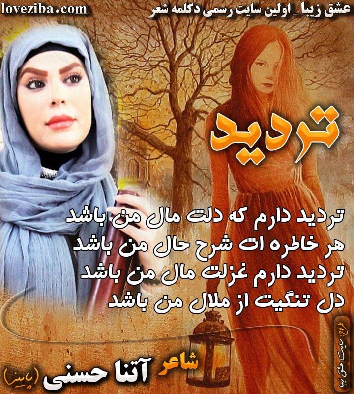 شعر تردید شاعر آتنا حسینی (پاییز)