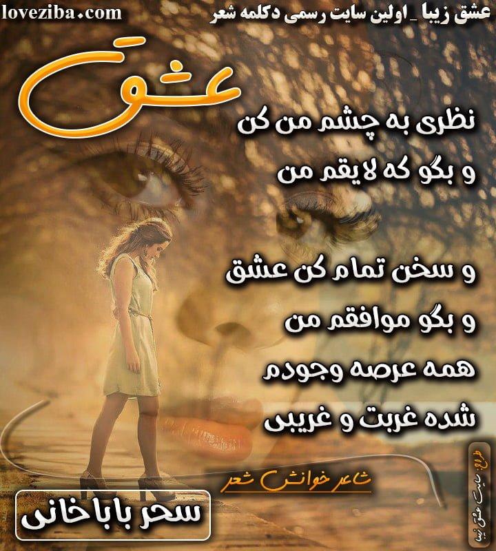 شعر عشق شاعر خوانش شعر سحر باباخانی