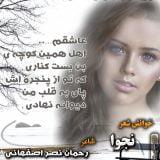 شعر کوچه ی بن بست شاعر رحمان نصر اصفهانی خوانش نجوا
