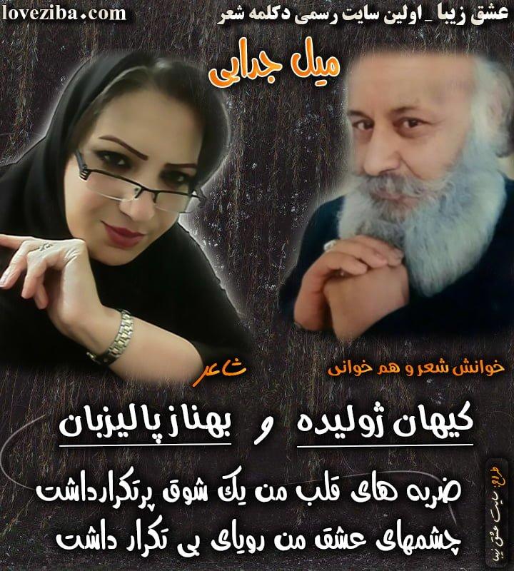 میل جدایی شاعر بهناز پالیزبان خوانش شعر کیهان ژولیده