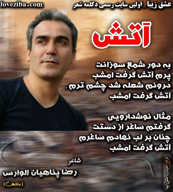 آتش شاعر رضا پناهیان الوارس