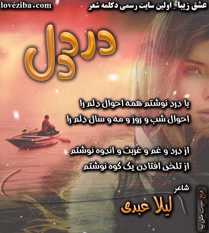 شعر درد دل شاعر لیلا عبدی