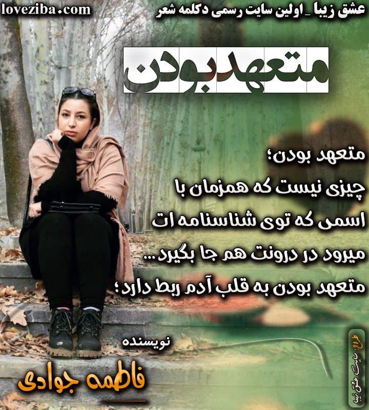 متعهد بودن نویسنده فاطمه جوادی