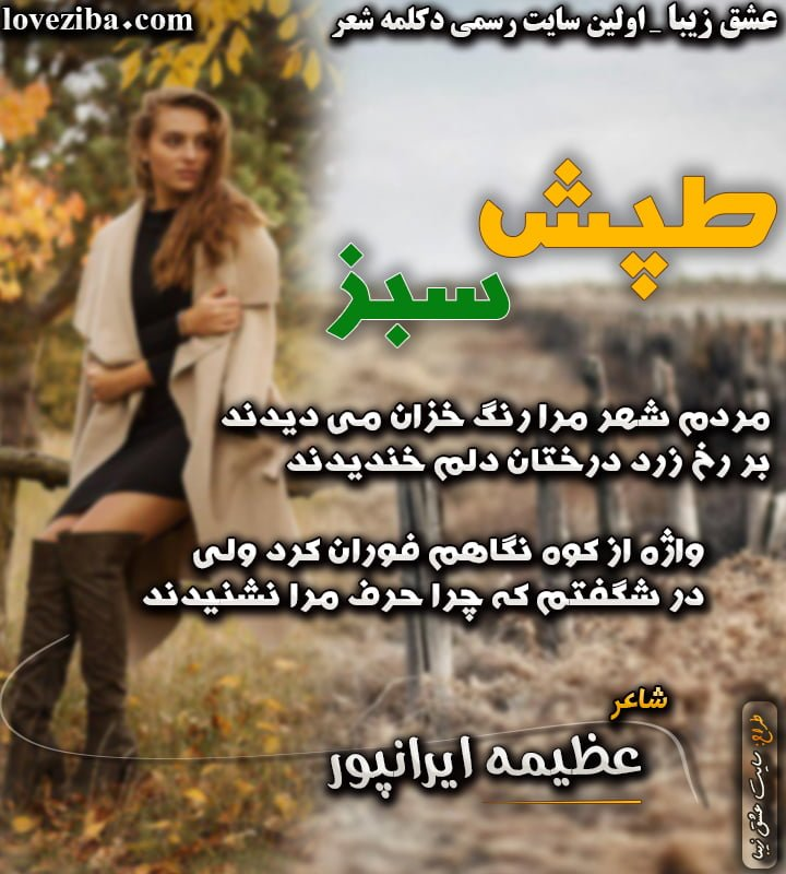 طپش سبز شاعر عظیمه ایرانپور