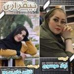بیقراری نویسنده نازنین عابدین پور خوانش لیلا موسوی
