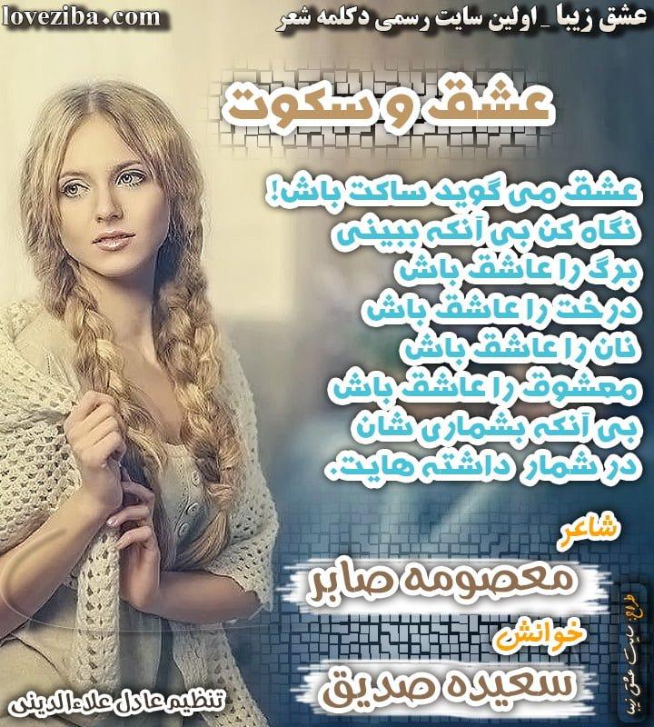 عشق و سکوت شاعر معصومه صابر خوانش سعیده صدیق
