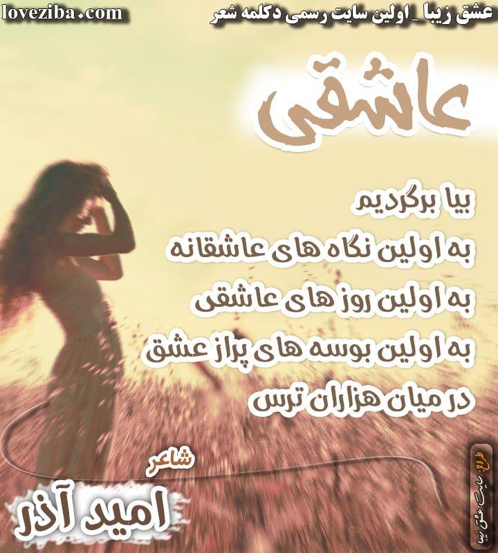 عاشقی شاعر امید آذر