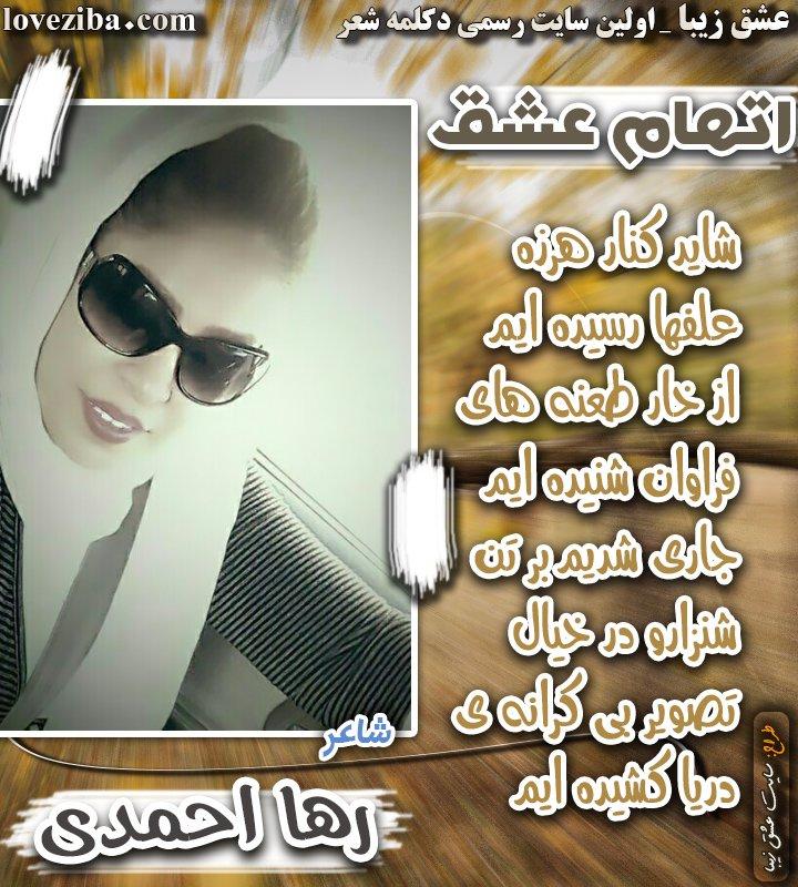 شعر اتهام عشق شاعر رها احمدی