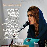 فرشته ی تبعیدی خدا شعر ودکلمه هیلدا احمدزاده