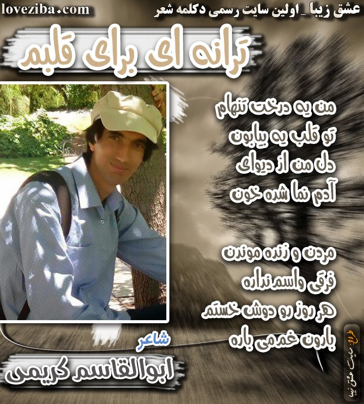 ترانه ای برای قلبم شاعر ابوالقاسم کریمی