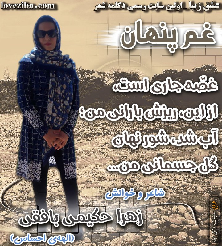 غم پنهانی شاعر و خوانش زهرا حکیمی بافقی