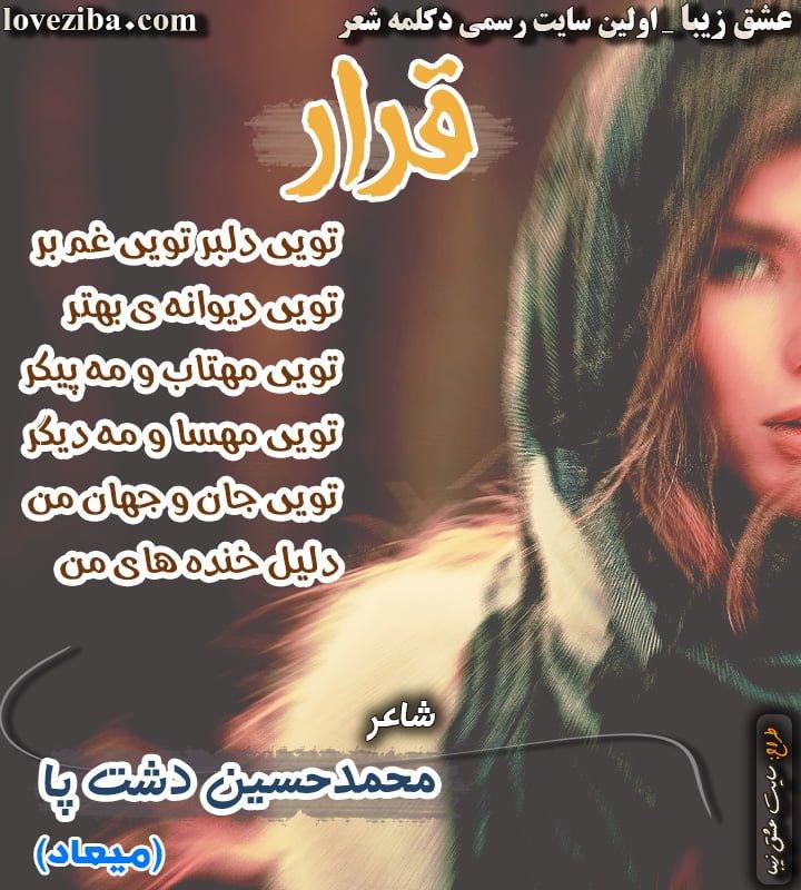 قرار شاعر محمدحسین دشت پا