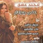 لبخند عشق شاعر علی جوکار