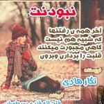 نبودنت نویسنده نگار هادی گوینده فتح اله قندی پور طهرانی