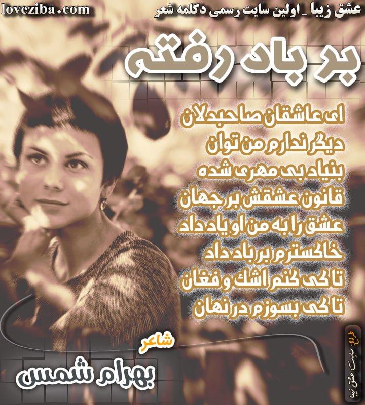 بر باد رفته شاعر بهرام شمس