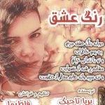 رنگ عشق نویسنده پریا تاجیک خوانش فاطیما