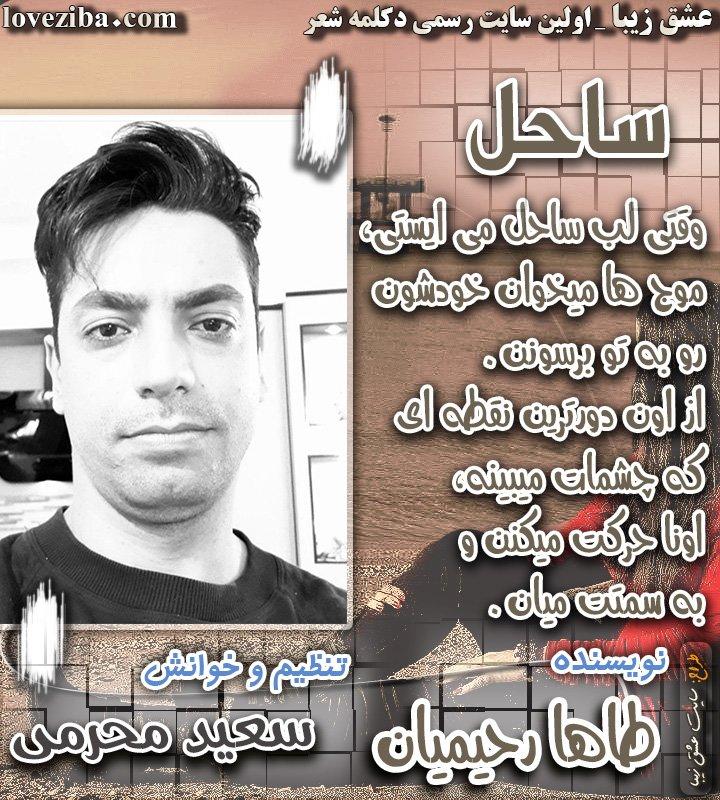 ساحل نویسنده طاها رحيميان گوینده سعید محرمی