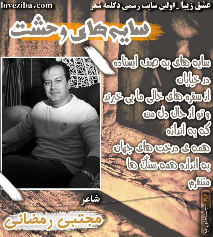 سایه های وحشت شاعر مجتبی رمضانی