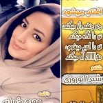 آفتاب میشود شاعر شیدا نوروزی دکلمه مهری خوبان