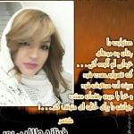 اشعار شاعر فرزانهطالبی پور
