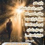 متن های عاشقانه حمیدرضا عبداللهی