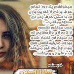 سکوت نویسنده سارا اسدی