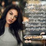 بیت عسل شاعر فاطمه امینی