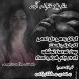 متن ترانه آیه ترانه سرا مهدی مختارزاده