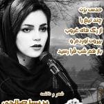 خون پاییز شعر و دکلمه پریسا صالحی
