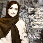 آن روزها شاعر مریم آرام