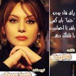 شاد بودن نویسنده شیما سبحانی دکلمه فاطیما