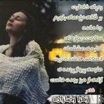 اشعار شاعر زهرا رضازاده